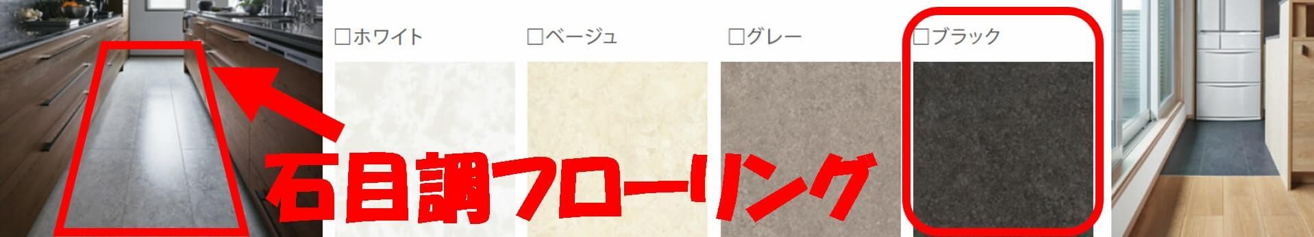 一条工務店の京都五条展示場のキッチンカラーの画像