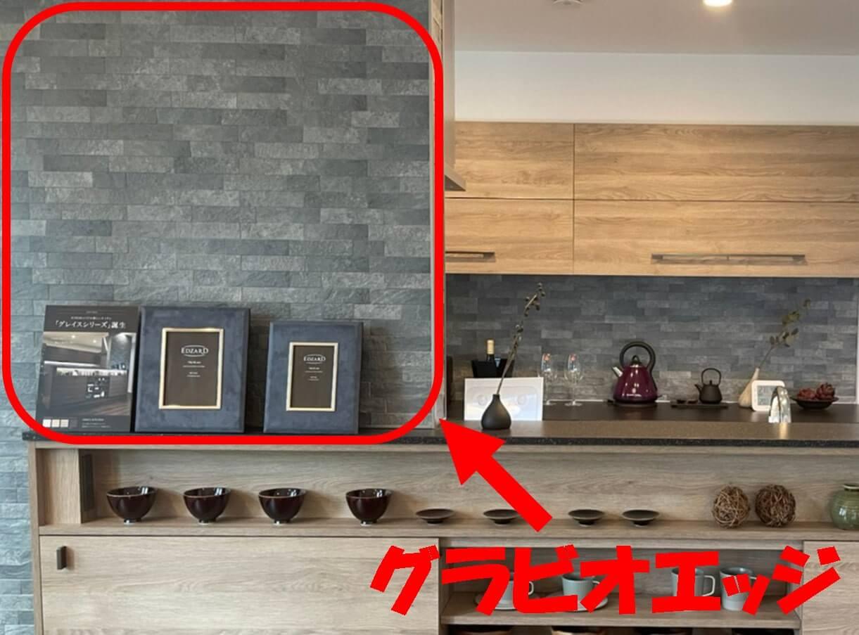 一条工務店の京都五条展示場のグラビオエッジの画像