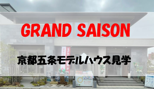 【GRAND SAISON】一条工務店の京都五条展示場へ≪モデルハウス見学≫