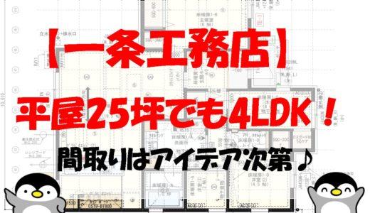 【4LDKの平屋】建物25坪でも作れる?一条工務店のi-smartで再現!
