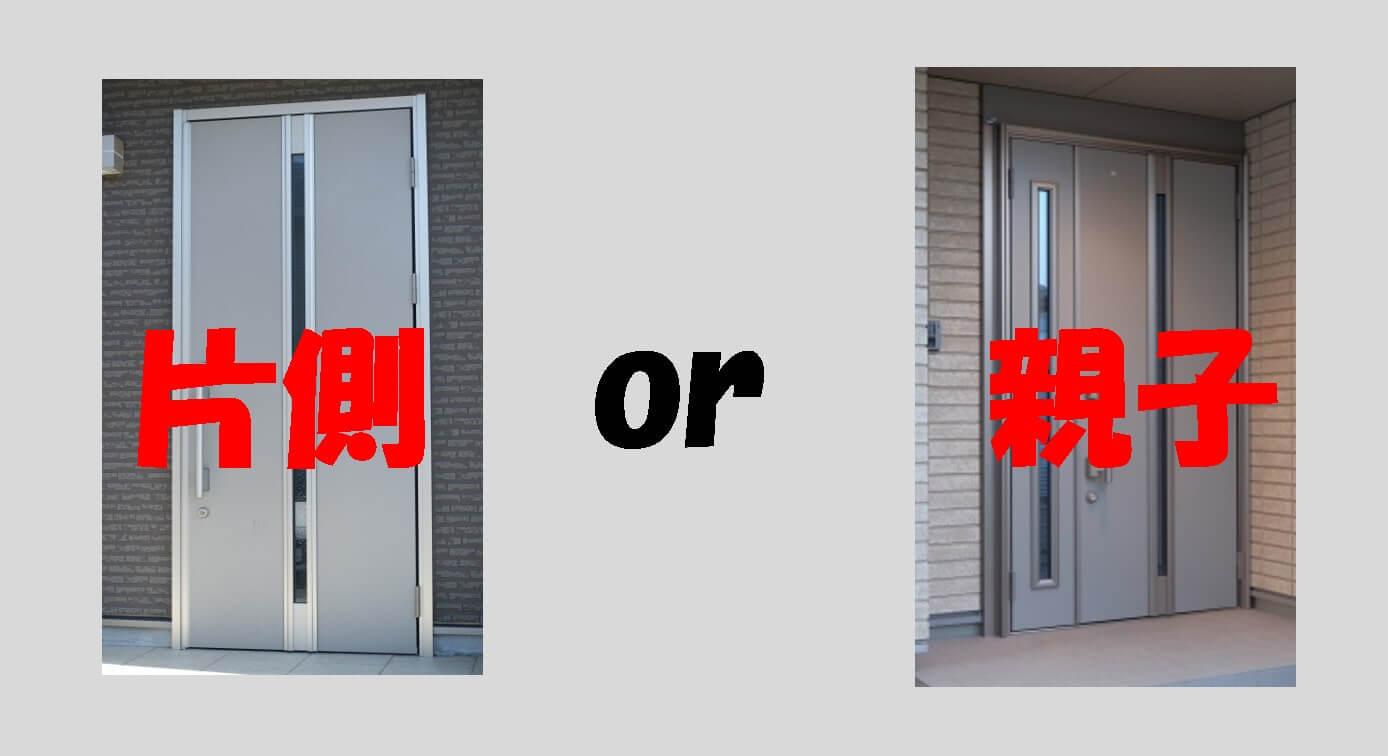 親子ドアと片側ドアの画像