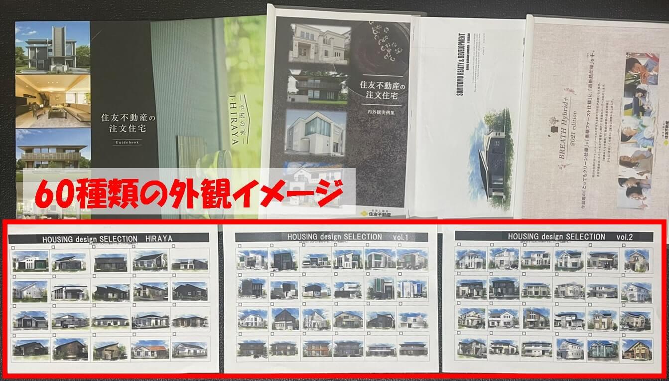 住友不動産のカタログ情報の画像
