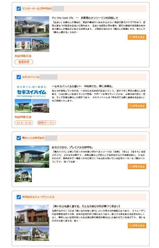 タウンライフ家づくりの住宅メーカー一覧の画像