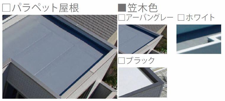一条工務店のパラペット屋根の3色の画像