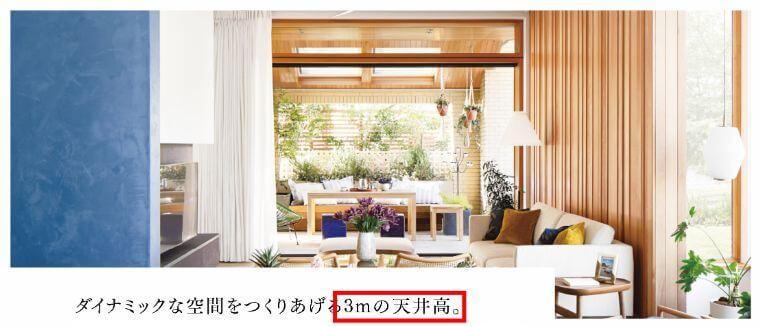 三井ホームのラングレー天井高300㎝の画像①
