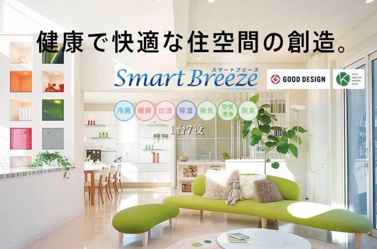 三井ホームのスマートブリーズの画像
